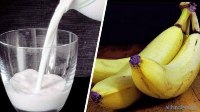 दूध और केला एक साथ खाने के फायदे और नुकसान