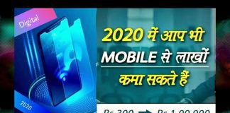 2020 में आप भी Mobile से लाखों कमा सकते हैं | Earn Money Online|