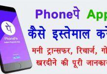 Phonepe App क्या है और कैसे इस्तेमाल करे?