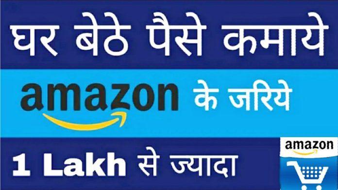 10 Tips Amazon Affiliate Marketing से पैसे कैसे कमाए