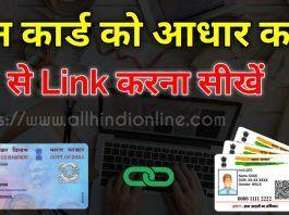 PAN Card को आधार कार्ड से Link कैसे करें?