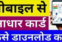 Aadhar Card Kaise Download Kare