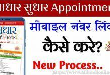 Mobile Number को Aadhar Card से कैसे link करे