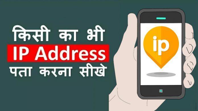 IP Address Kaise Pata Kare?