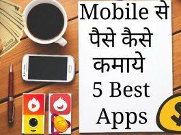 मोबाइल से पैसे कैसे कमाये 5 बेस्ट पैसे कमाने वाले Apps