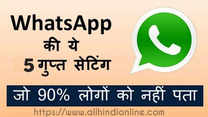 5 Most Important WhatsApp Settings !! जो आपको पता होना चाइये !!