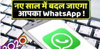 WhatsApp 2020 New Updates Features