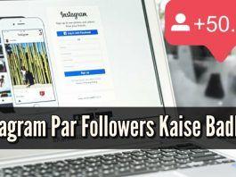 Instagram Par Followers Kaise Badhaye ( New Trick ) 2020