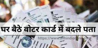 घर बैठे Voter ID पर अब आसानी से बदलें अपना पता