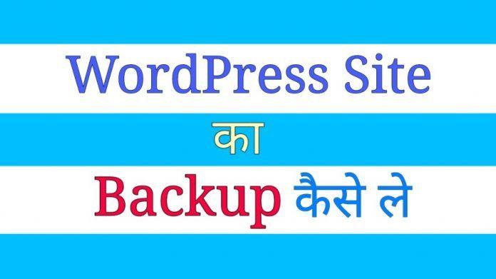 Wordpress Site का Backup कैसे ले ?