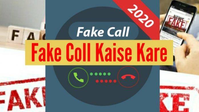 Fake Call Kaise Kare Kisi Bhi Mobile Number Se
