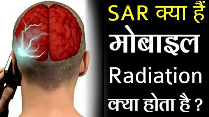 SAR Value क्या है Mobile Radiation से कैसे बचें?