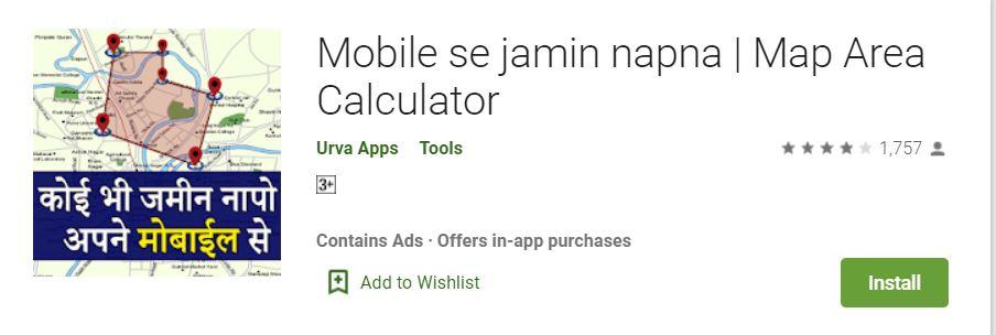 जमीन(खेत) नापने वाला Apps Download करें