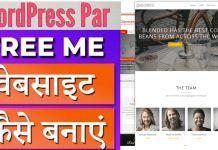 WordPress Par Website Kaise Banaye 2020