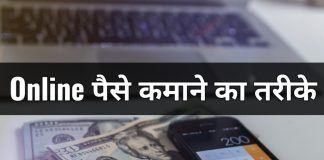 Online पैसे कमाने के 5 आसान तरीके