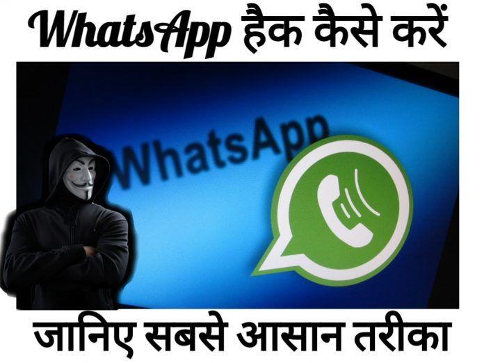 WhatsApp हैक कैसे करे जानिए सबसे आसान तरीका