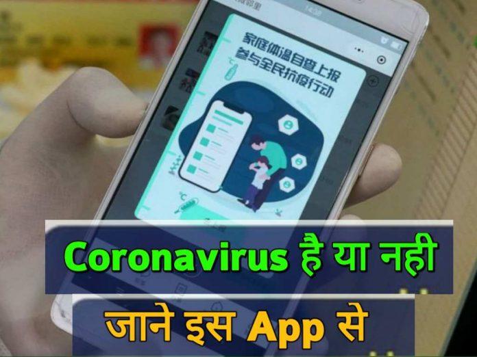 Coronavirus है या नहीं जानें इस App से
