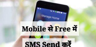 Mobile से Free SMS कैसे Send करे Website or Apps से ?