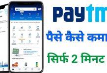 PayTM से पैसे कैसे कमाए 2020 - पूरी जानकारी हिंदी में ?