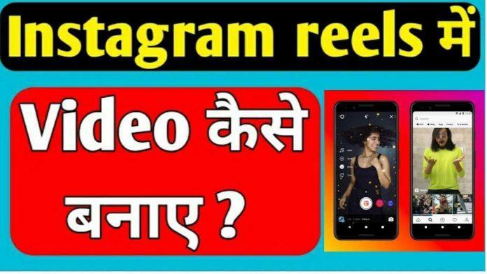 Instagram Reels Video कैसे बनाये