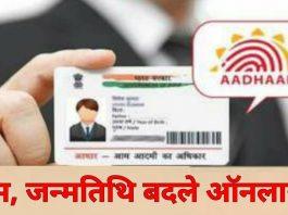 Aadhar Card Me Name, Date of Birth, Gender, Address Kaise Change Kare