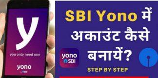 SBI Yono से Online Bank Account Open कैसे करे