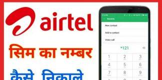 Airtel का Number कैसे निकाले / पता करें