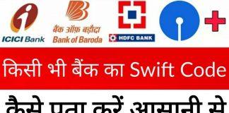 किसी भी Bank का Swift Code कैसे पता करे