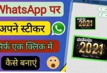 WhatsApp अपने खुद के 2021 नए साल के स्टिकर कैसे बनाएं