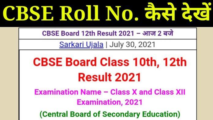 CBSE Board Roll Number कैसे देखे