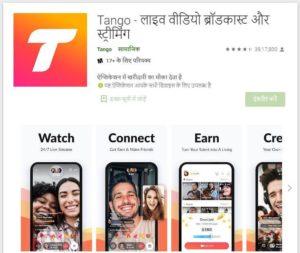 लड़कियों से Video Call करने वाला App Download करे