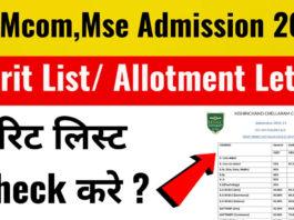 College Admission Merit List Online Check करे