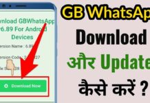GB WhatsApp Download और Update कैसे करें