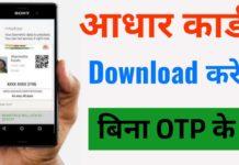 बिना मोबाइल नंबर के Aadhaar Card डाउनलोड कैसे करें