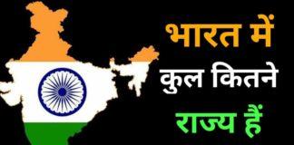 भारत में कितने राज्य है