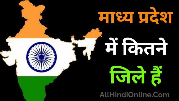 मध्य प्रदेश में कितने जिले हैं