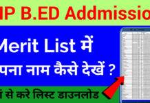 B.ed Counseling Merit List Me Apna Naam Kaise Dekhe