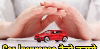 Car Insurance कैसे बनाये 5 मिनट में