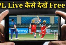 IPL Live Match कैसे देखे Free में 2021