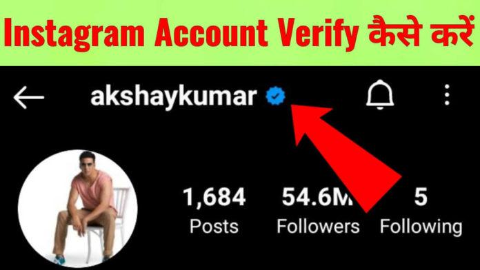 Instagram Account Verify Kaise Kare