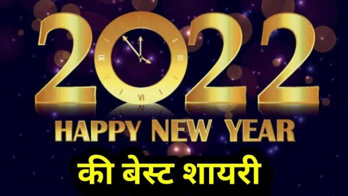 100+ Naye Saal Ki Shayari 2022   Happy New Year बेस्ट शायरी