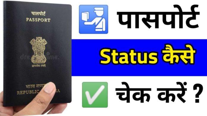 Passport Status Kaise Check Kare Mobile Se