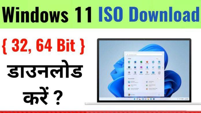 Windows 11 ISO file [32, 64 bit] डाउनलोड करें