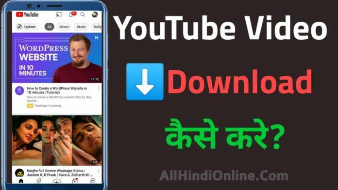 YouTube Video Mobile Ki Gallery Me Kaise Download Kare