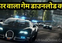 कार वाला गेम डाउनलोड करें