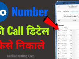 जिओ नंबर की कॉल डिटेल कैसे निकाले
