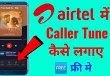 Airtel में Caller Tune कैसे लगाये Free में