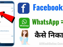 Facebook Se WhatsApp Number Kaise Nikale